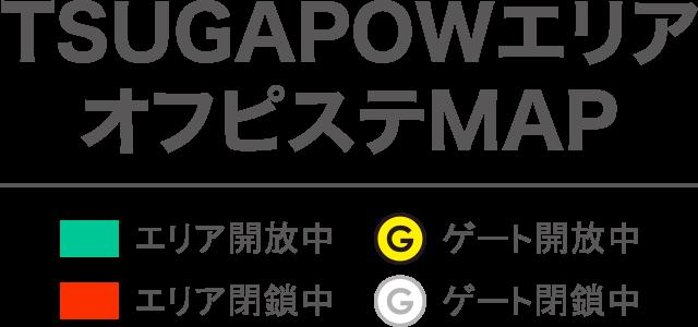 TSUGAPOWエリア オフピステMAP